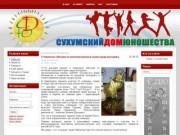 Сухумский Дом Юношества (СДЮ)