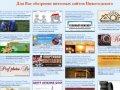 Обозрение интересных сайтов в Нижнем Новгороде