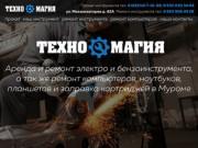 ТехноМагия   Прокат и ремонт инструмента в Муроме