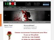 15ROZ  - доставка цветов (г. Челябинск, ул. Рылеева 2Б)