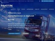 Транспортно-экспедиционная компания (Россия, Московская область, Одинцово)