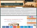 информативный сайт о мануальной терапии и массаже а также похудении,иглоукалывании. (Россия, Ленинградская область, Санкт-Петербург)