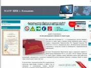 Дистанционное обучение по охране труда МАОУ ЦПК г. Камышина