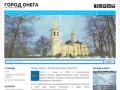 Сайт города Онега Архангельской области