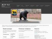 ЖЭУ №3 г.Нефтеюганск