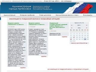 Администрация города Артемовск