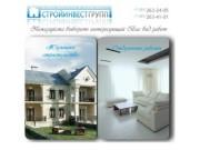 Ремонт квартир в Новосибирске, отделка квартир в Новосибирске, строительство /Калькулятор стоимости/