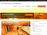 Баня Измайловская в Нижневартовске: скидки, фото, цены, отзывы - официальный сайт