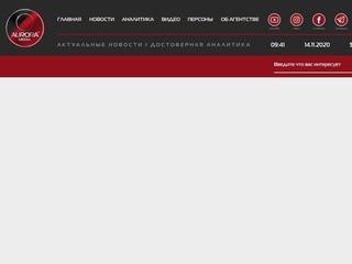 Информационное агентство Аврора Медиа