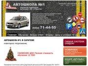 Автошкола №1 - обучение вождению в Саратове