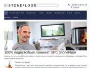 Сайт посвящен новому инновационному продукту - 100% водостойкий ламинат SPC StoneFloor. Узнайте больше о полах будущего! (Россия, Самарская область, Самара)