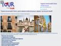 Туристический блог для самостоятельных путешествий (Украина, Киевская область, Киев)