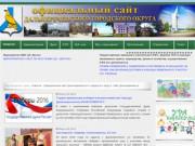 Сайт Дальнереченска (Дальнереченского городского округа) -  Администрация, Дума, Новости