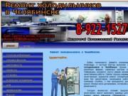 ремонт холодильников челябинск (Россия, Челябинская область, Челябинск)