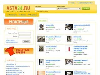 Красноярский Интернет аукцион Asta24.ru, Купить на аукционе в Красноярске