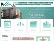 ООО УК Черняховское домоуправление
