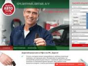 Выкуп авто в Уфе дорого