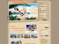 """Туристическое агентство """"Место Под Солнцем"""" организует Ваш отдых в Анапе и за рубежом."""