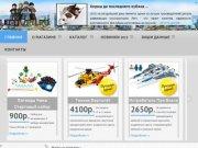 Конструкторы Lego (Лего в Воронеже - игры Lego, Тачки, Ниндзяго, интернет-магазин конструкторов)