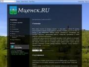 Мценск.ru - городской информационный портал