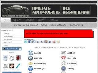 Объявления -  Ханты-Мансийский АО. Авто с пробегом, Подержанные авто