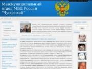 """МО МВД России """"Чусовской"""""""