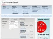 Банки Ставрополя, вклады, ипотека, автокредит, кредитная карта и кредит на неотложные нужды