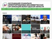 Ассоциация социально ориентированных некоммерческих организаций Вологодской области