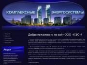 Электротехническая продукция ООО Комплексные энергосистемы г. Нижний Тагил