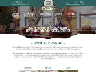 Шторы в Брянске | Купить шторы в интернет-магазине недорого, каталог с ценами - салон штор «Будуар»
