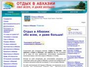 Отдых в Абхазии: обо всем, и даже больше!