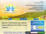 Клуб оздоровительного туризма | Сила лотоса, Москва.