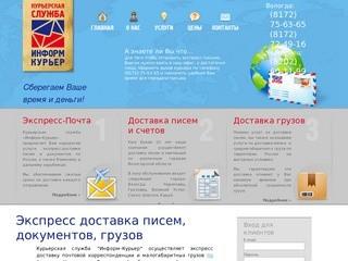 Экспресс доставка корреспонденции в Вологде :: Курьерская служба