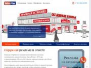 Наружная реклама в Элисте — ИнфоПринт
