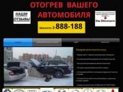 Отогрев авто в Красноярске: 2-888-188
