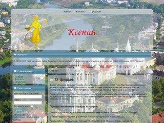 ООО Ксения г. Торжок - Лучшие пальто. Перейти на сайт.