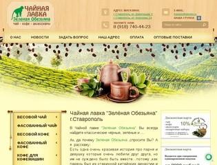 Купить чай,кофе,какао,посуду,сладости в Ставрополе - Чайная лавка