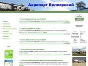 """Официальный сайт ОАО """"Аэропорт Белоярский"""""""