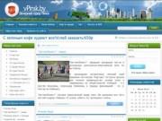 Новости и история города Пинска (Белоруссия, Брестская область, г. Пинск)