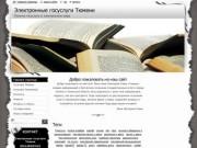 """""""Электронные госуслуги Тюмени"""" - Информация о госуслугах Тюмени и Тюменской области"""
