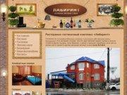 Ресторанно гостиничный комплекс «Лабиринт» в городе Батайск
