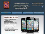 Ремонт телефонов, планшетов и ноутбуков в поселке Сиверский