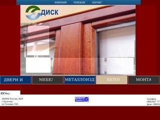 ДИСК-КБР Нальчик, деревянные евроокна и двери  в Нальчике