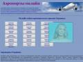 Онлайн табло всех аэропортов России. Будьте в курсе о времени прибытия и отправления самолётов и оптимально планируйте своё время. (Россия, Московская область, Москва)