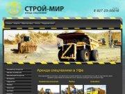Компания ООО «Строймир-Уфа» — аренда спецтехники