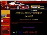 "Такси ""Дельта"" - г.Коряжма"