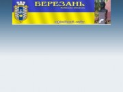 Berezan.com.ua