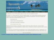 Эдельвейс 01 - туры из ВОронежа