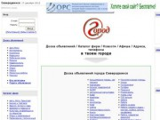 Доска объявлений Северодвинск