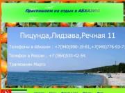 Абхазия - Отдых в Пицунде (Гостевой дом Лидзава (Рыбозавод), ул. Речная 11)